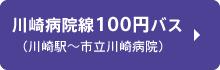 川崎病院100円バス