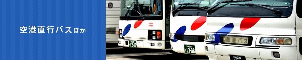 横浜東扇島線